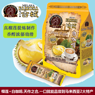 【猫山王榴莲白咖啡】马来西亚原装速溶咖啡粉【劵后25.8】提神