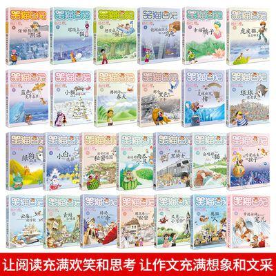笑猫日记全集套1-26册任意幸运女神的宠儿杨红樱儿童心灵故事书籍