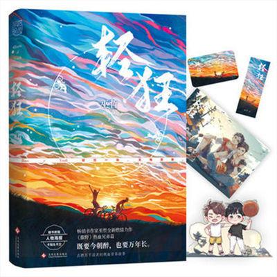轻狂 巫哲著 2019年新新书新作晋江文学青春校园言情正版畅销小说