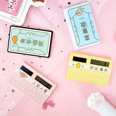 韩国学生卡通迷你卡片式超薄太阳能可爱计算器创意便携小号计算机