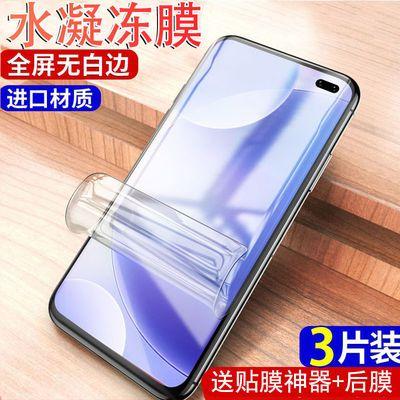 小米水凝膜10/cc9/9/8/6/mix3红米note8/7/pro/k20/k30手机钢化膜