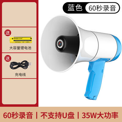 大功率35W手持喊话器 地摊宣传叫卖录音喇叭 可充电锂电池扩音器