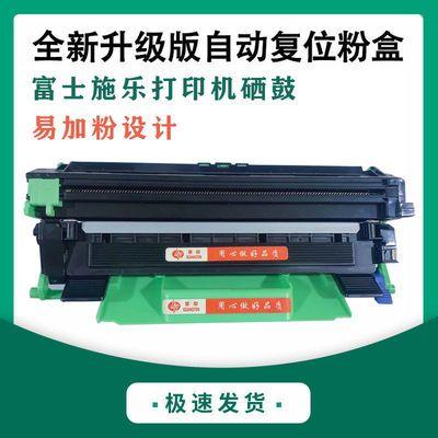 富士施乐P/M115b 115fs M/P118W硒鼓墨盒ct202138打印机粉盒鼓架