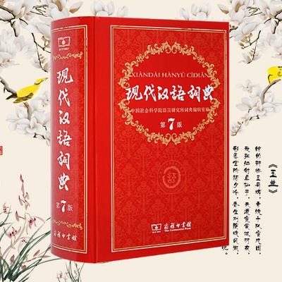 汉语词典第七版 古汉语字典第五版牛津英语