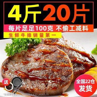 新鲜澳洲牛肉单片菲力家庭牛排套餐团购便宜批发黑椒牛肉10片牛扒