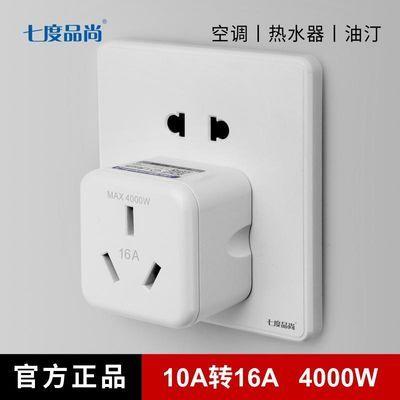 电源转换器转换插头10A转16A插头插座空调热水器大功率插座排插