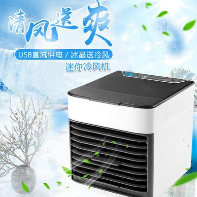 落地扇冷风机家用迷你空调扇加湿制冷风扇小型USB宿舍办公电风扇