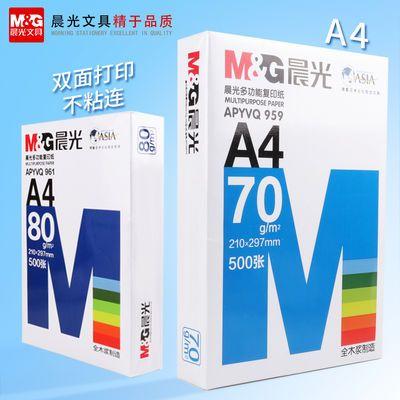 晨光A4打印纸500张加厚复印纸学生用草稿白纸70g/80克整箱包邮
