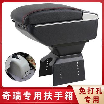 04-13款奇瑞qq扶手箱QQ3老款QQ308专用中央手扶原厂汽车改装配件