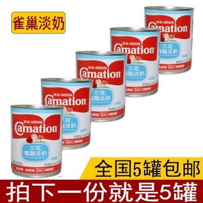 炼乳雀巢三花植脂淡奶410g*5罐三花淡奶淡咖啡奶茶甜品原料包邮