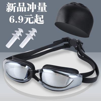 高清防水防雾游泳眼镜 男女士通用儿童大框平光电镀泳镜 成人泳帽