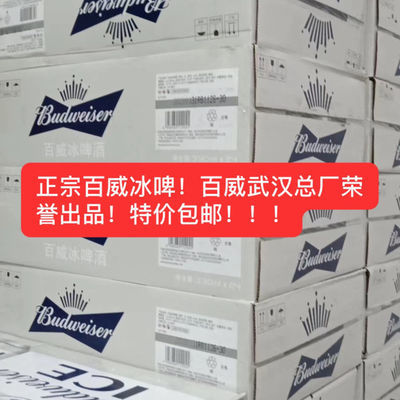 正宗百威冰啤24罐装330毫升!武汉百威总厂荣誉出品,整箱批发!