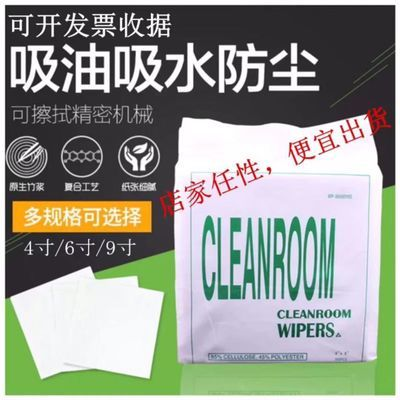 无尘纸4寸6寸9寸工业镜头吸油净化擦拭纸锡膏清洁除尘去污擦拭纸