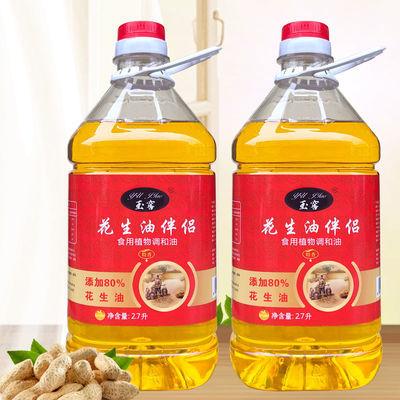 日期新鲜2.7升*2瓶组合装花生油伴侣调和油炒菜食用油植物油粮油