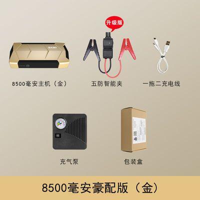 尚比奥A6S便捷式汽车应急启动电源12V打火搭电宝救援电瓶充电宝