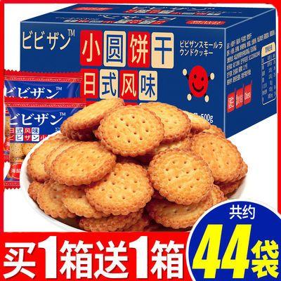 【2斤约22包特价】网红日式小圆饼干海盐小圆饼薄脆饼咸味饼零食