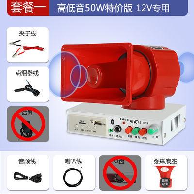 爆款12V扩音器喇叭户外地摊叫卖喊话器车载宣传大功率录音播放器