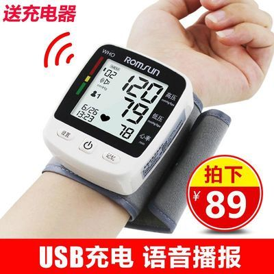 卓辰电子血压仪全自动精准手腕式血压计血压测量表血压计器语音