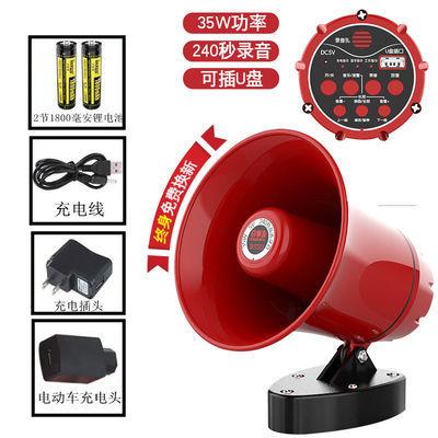 爆款充电大功率车载喊话器扩音器户外地摊叫卖宣传240秒录音插卡