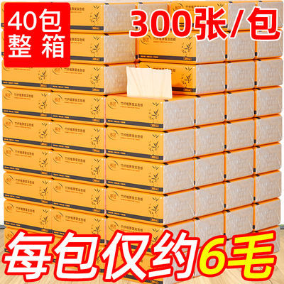 蓝漂40包10包300张本色抽纸婴儿整箱餐巾纸卫生纸纸巾面巾纸批发