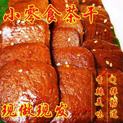 正宗五城茶干黄山特产休闲小吃麻辣豆干零食豆腐干素肉辣干子香干