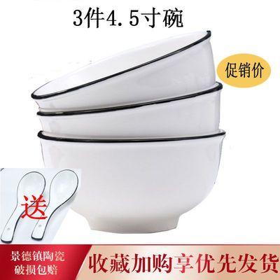 【买碗送小勺】家用陶瓷饭碗景德镇陶瓷碗欧式家用吃饭碗套装碗