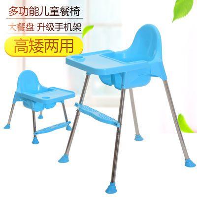 宝宝餐椅可调节餐椅便捷矮脚高脚餐椅不锈钢餐椅多种颜色可选