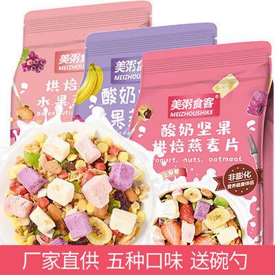 新品酸奶水果坚果混合燕麦片烘焙可干吃网红爆款零食早餐代餐包邮