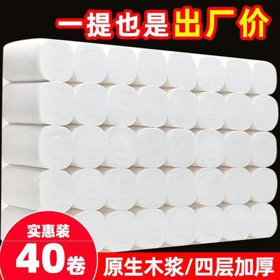 【40卷/20卷】卫生纸卷纸批发家用纸巾厕纸手纸卷筒纸4层加厚印花