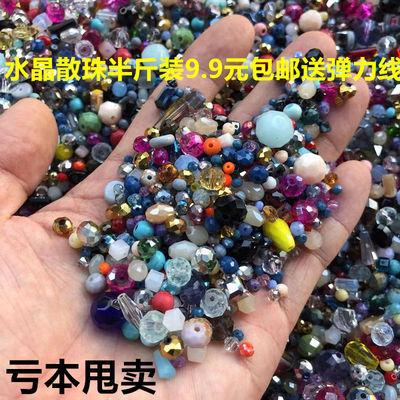 diy玻璃水晶珠子按斤称杂款彩色散珠配件服饰包包幼儿园手工材料