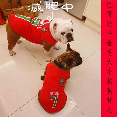 泰迪金毛古牧小中大型犬狗衣服阿根廷球衣世界杯春夏薄款宠物背心