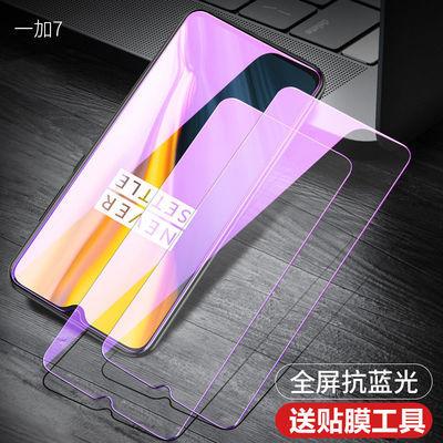 一加6t保护膜一加六全屏抗蓝光钢化膜OnePlus7t手机贴膜1+7玻璃膜