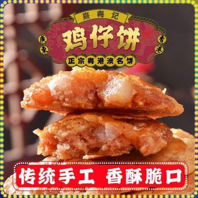 广东佛山特产美食鸡仔饼传统糕点饼干现做现卖零食点心鸡仔酥袋装