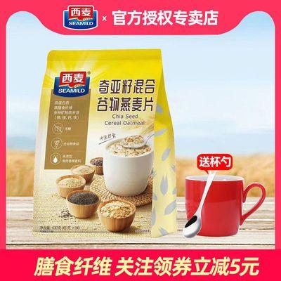 西麦燕麦片即食奇亚籽混合谷物懒人速食630g袋装无添加糖早餐代餐