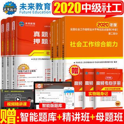 -2020年全国中级社会工作者考试教材试卷实务综合法规中级社工