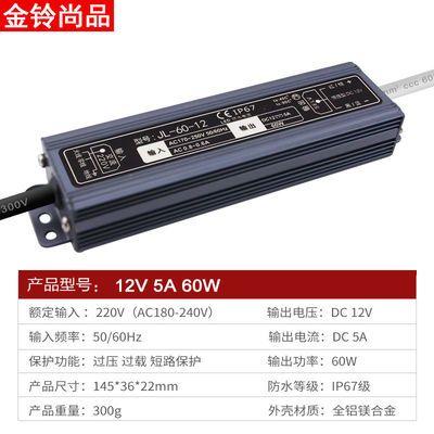 LED开关电源厂家直销防水超薄12V60W亮化工程安防监控恒压变压器