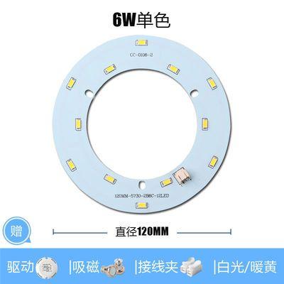 led吸顶灯芯改造灯盘灯板灯片圆形家用卧室替换磁铁吸附节能光源