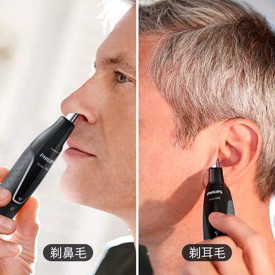 飞利浦鼻毛修剪器男士电动剃刮鼻毛器男用鼻孔剃毛器去剪鼻毛神器