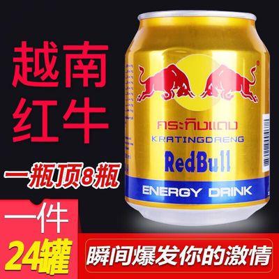 红牛进口红牛饮料进口越南加强型8倍牛磺酸维生素功能饮料24铝罐