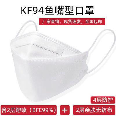 KF94鱼嘴型口罩四层防护防尘飞沫病毒立体透气柔软无纺布男女可用