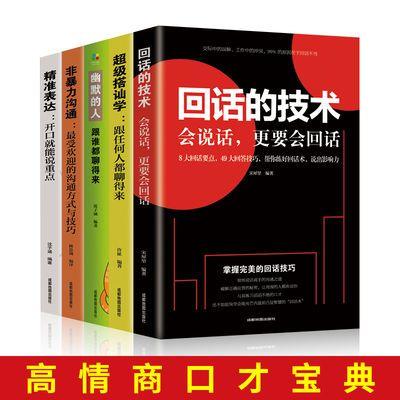 -高情商口才套装5册回话的技术超级搭讪学非暴力沟通销售技巧书籍