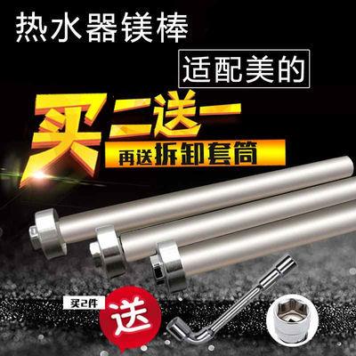 适配美的电热水器镁棒高纯度40/50/60/80L升排污口通用配件