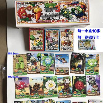 包邮植物大战僵尸3杀圆形卡片pvc塑料儿童玩具僵尸家族圆片闪卡