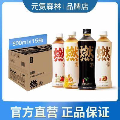 元�萆�林无糖乌龙燃茶饮料元气醇香膳食纤维凉茶500ml*15瓶装整箱