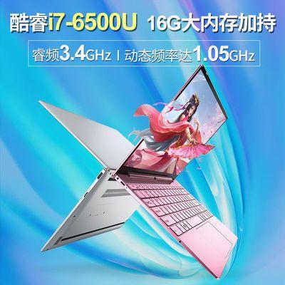 笔记本电脑女生14英寸金属酷睿i7超轻薄便携学生手提商务办公游戏