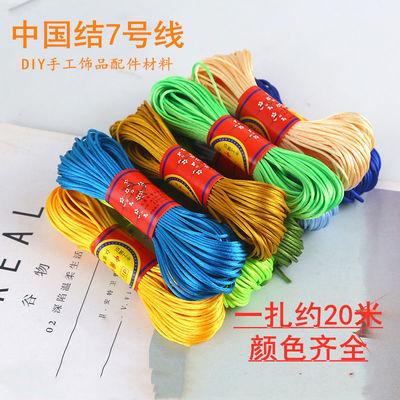 7号线绳子编织手绳中国结红绳手链手工编绳线绳手编红线绳diy线材