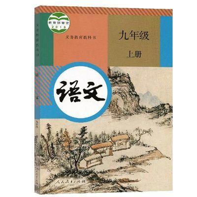 新版九年级上册语文书人教版初三九年级上册语文书数学书课本全套
