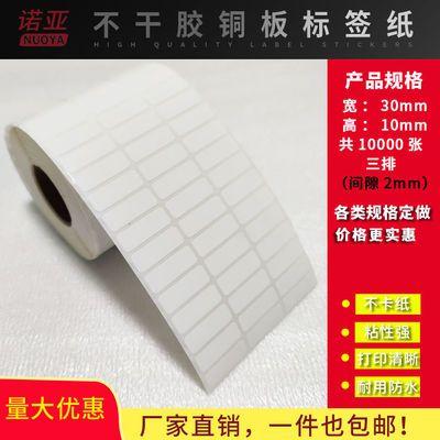 不干胶铜版纸条码标签纸标签机打印纸铜板条码贴纸30*10*10000张