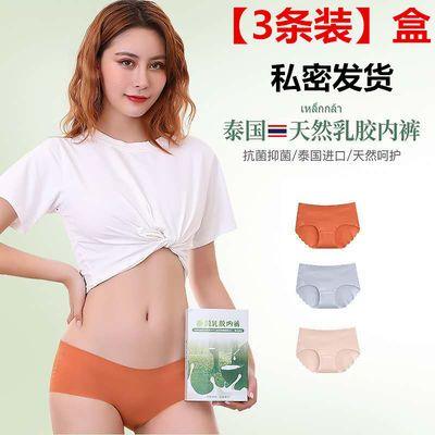 3条装泰国天然乳胶底挡一片式内裤女性感无痕抗菌防螨透气三角裤
