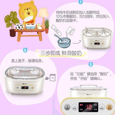 小熊酸奶机家用迷你自制酸奶发酵全自动陶瓷分杯米酒机纳豆机预约